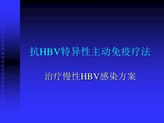 抗 HBV 特异性主动免疫疗法