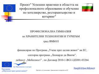 Проектът се изпълнява с финансовата подкрепа на ЕС