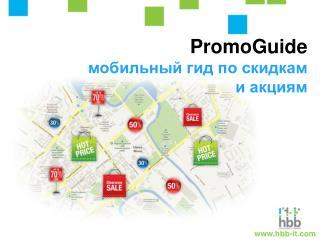 PromoGuide мобильный гид по скидкам  и акциям
