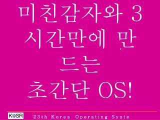 미친감자와 3 시간만에  만드는 초간단 OS!