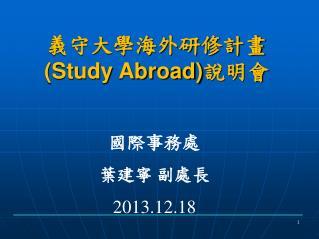 義守大學海外研修計畫 (Study Abroad) 說明會