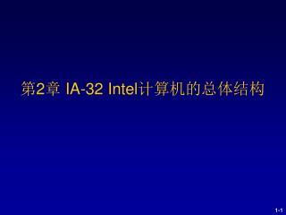 第2章  IA-32 Intel 计算机的总体结构