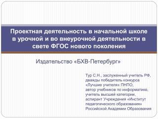 Издательство «БХВ-Петербург»