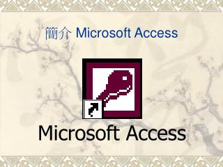 簡介  Microsoft Access