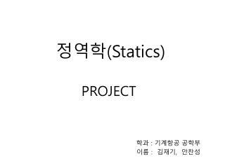 정역학 (Statics)