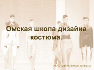 Омская школа дизайна костюма.