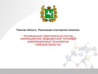 Томская область. Реализация кластерной политики
