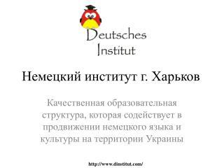 Немецкий институт  г.  Харьков