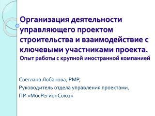 Светлана Лобанова, РМР, Руководитель отдела управления проектами,  ПИ « МосРегионСоюз »