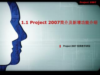 1.1  Project 2007 ?? ???????