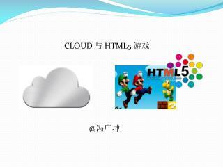 CLOUD  HTML5