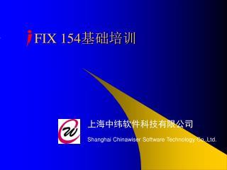 FIX 154 基础培训