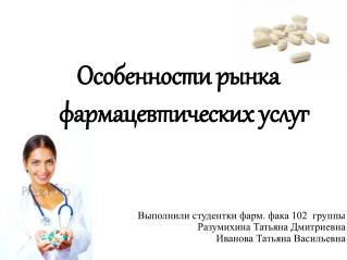 Особенности рынка фармацевтических услуг