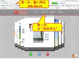 第一步:输入网址 twk.tze