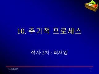 10.  주기적 프로세스