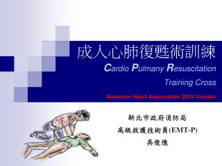 成人心肺復甦術訓練 C ardio P ulmany R esuscitation Training Cross American Heart Association 2010 Version
