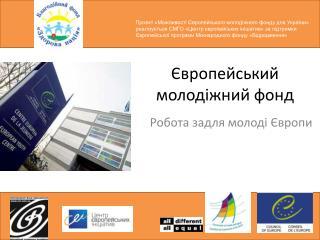 Європейський молодіжний фонд