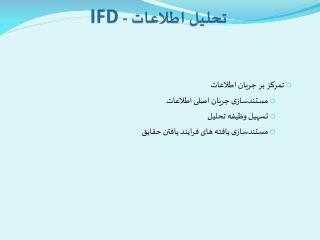 تحلیل اطلاعات -  IFD