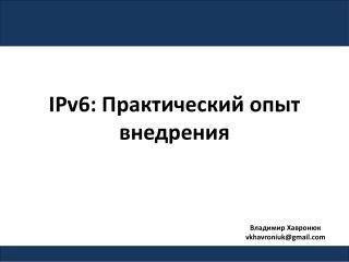 IPv6 :  Практический опыт внедрения