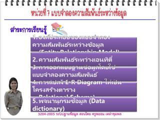1.องค์ประกอบของแบบจำลองความสัมพันธ์ระหว่างข้อมูล    (Entity Relationship Model)