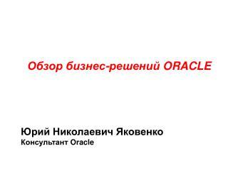 Обзор бизнес-решений  ORACLE