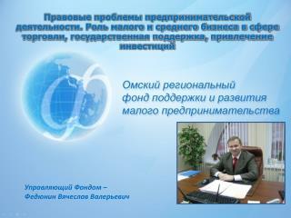 Управляющий  Фондом –  Федюнин Вячеслав Валерьевич