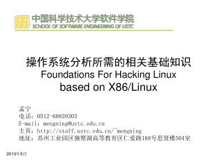 操作系统分析所需的相关基础知识 Foundations For Hacking Linux based on X86/Linux