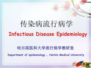 传染病流行病学 Infectious Disease Epidemiology