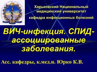 Харьковский Национальный медицинский университет кафедра инфекционных болезней