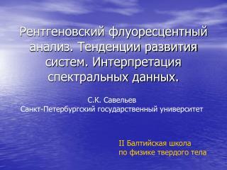 С.К. Савельев Санкт-Петербургский государственный университет