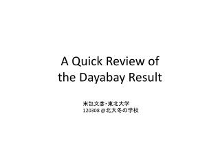 A Quick Review of  the Dayabay Result