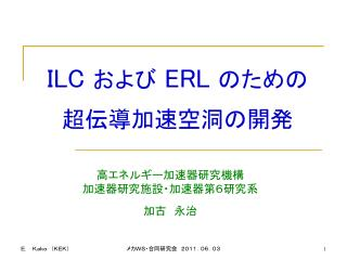 ILC  および  ERL のための 超伝導加速空洞の開発