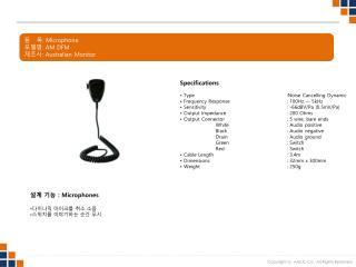 품   목 :  Microphone 모델명 : AM DFM 제조사 : Australian Monitor