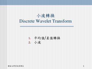小波轉換 Discrete Wavelet Transform