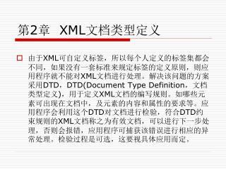 第 2 章   XML 文档类型定义