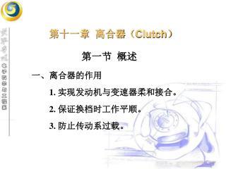 第十一章  离合器( Clutch )