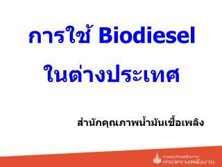 การใช้  Biodiesel  ในต่างประเทศ