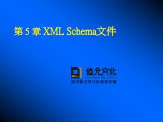 ?  5  ?  XML Schema??