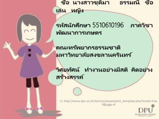 ที่มา dpu.ac.th/techno/powerpoint_template.php?mode=listall&page=6