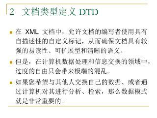 2    文档类型定义  DTD