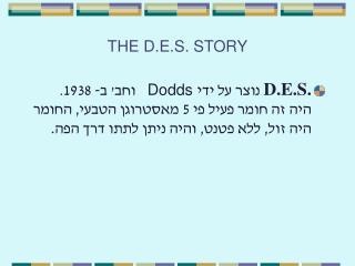 THE DES STORY