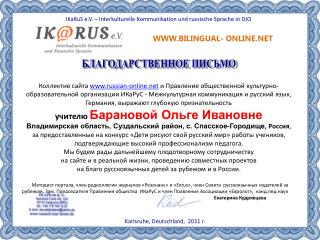 IKaRuS e.V. � Interkulturelle Kommunikation und russische Sprache in DJO