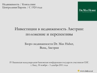 IV  Бакинская международная банковская конференция государств-участников СНГ.