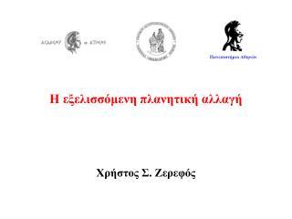 Χρήστος Σ. Ζερεφός