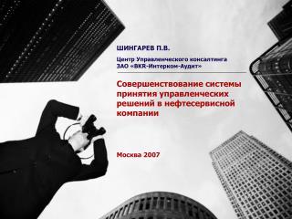 Совершенствование системы принятия управленческих решений в нефтесервисной компании