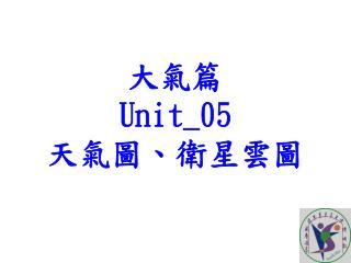 大氣 篇 Unit_0 5 天氣圖、衛星雲圖