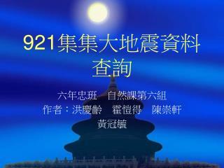 921 集集大地震資料查詢