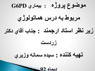موضوع پروژه    :  بيماري  G6PD مربوط به درس هماتولوژي