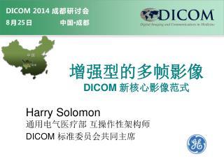 增 强型的多帧影 像 DICOM 新核心影像范式