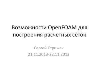 Возможности  OpenFOAM для построения расчетных сеток